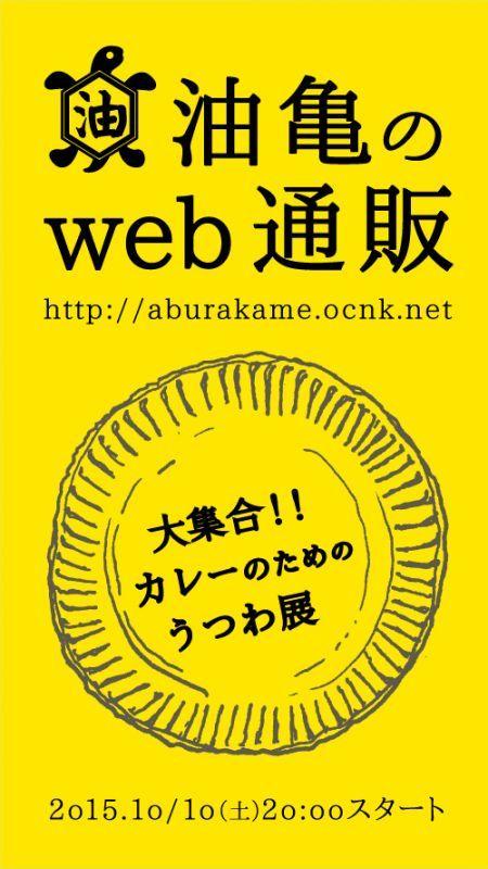 アートスペース油亀企画展「カレーのためのうつわ展 ー絶品なうつわ、襲来。ー」web通販展はこちらから!!