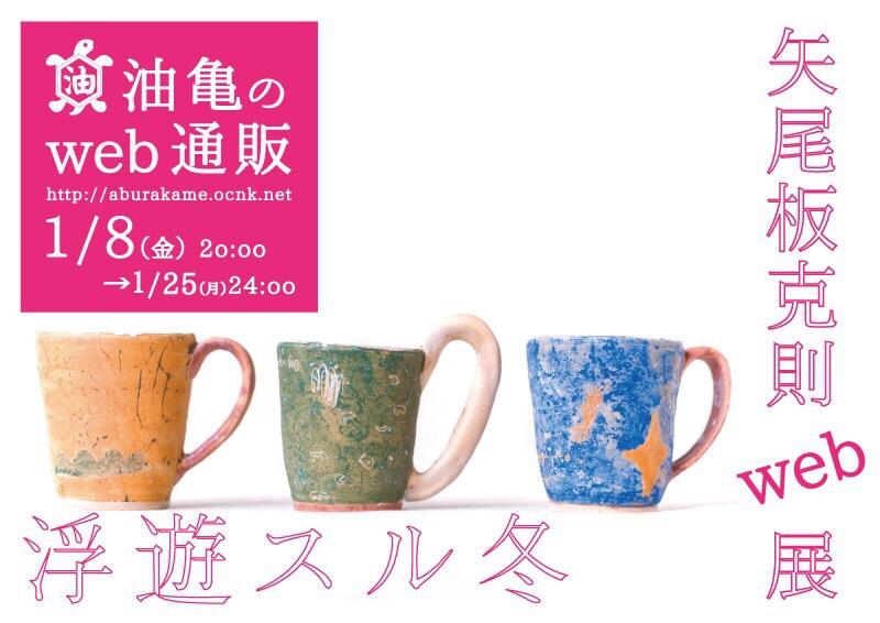 矢尾板克則展 web通販展 2016年1月8日(金)20:00 スタート!〜1月25日(金)24:00