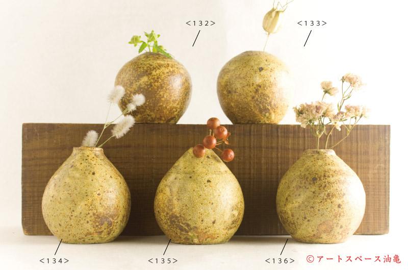 画像1: 【豆花】馬渡新平「細口花器」ヒビ粉引