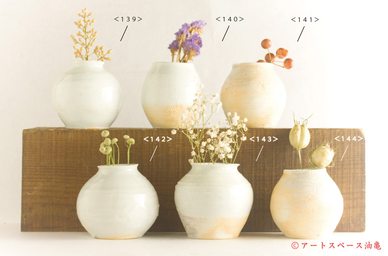 画像1: 【豆花】馬渡新平「広口花器」磁土 砂付属
