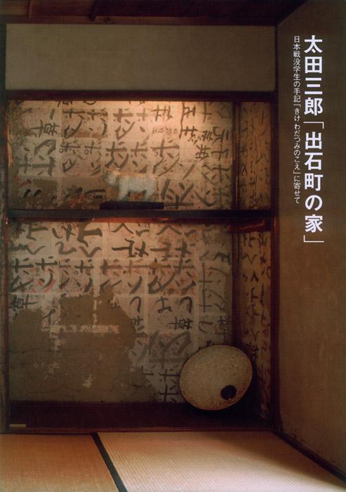 画像1: 太田三郎 特別アーカイブ「出石町の家」記録集 初回限定特典つき
