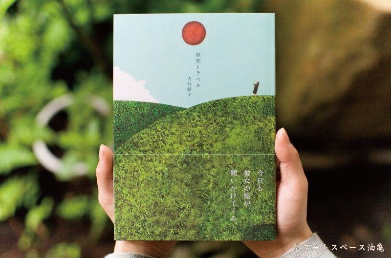 吉行鮎子 図録「瞑想トラベル」 好評発売中。