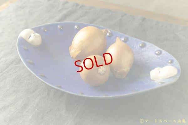 画像1: 柳忠義「だ円 顔皿」