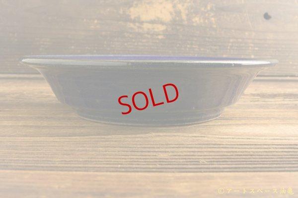 画像4: 寺村光輔「瑠璃釉 6.5寸リム浅鉢」