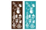 油亀オリジナル コーヒー手ぬぐい「琥珀の夢」【DM便発送対応商品】