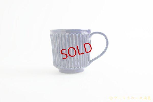 画像2: 遠山貴弘「マグカップ」瑠璃