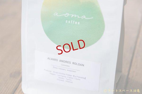 画像2: aoma coffee「ALVARO ANDRES ROLDAN -Typica- / Colombia(コロンビア)」珈琲豆100g