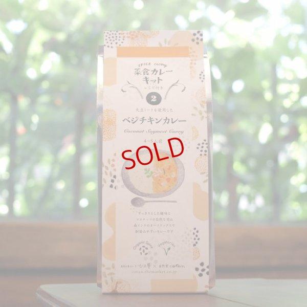 画像3: 自然食コタン いなほ屋 × cotan / 菜食カレーキット【2】 ベジチキンカレー 4〜5人前
