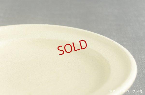 画像4: 古谷浩一「灰釉 耐熱耳付グラタン皿 ソーサー」#128