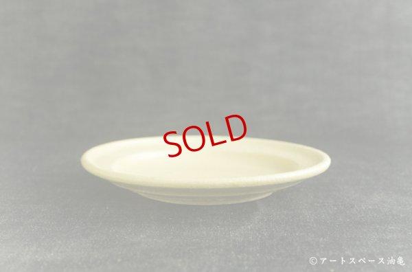 画像2: 古谷浩一「灰釉 耐熱耳付グラタン皿 ソーサー」#128