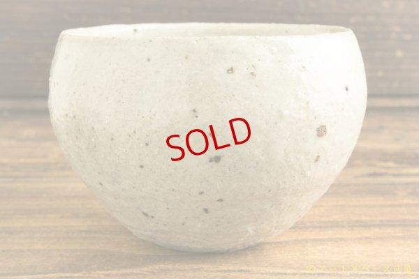 画像1: 八田亨「small bowl 大」