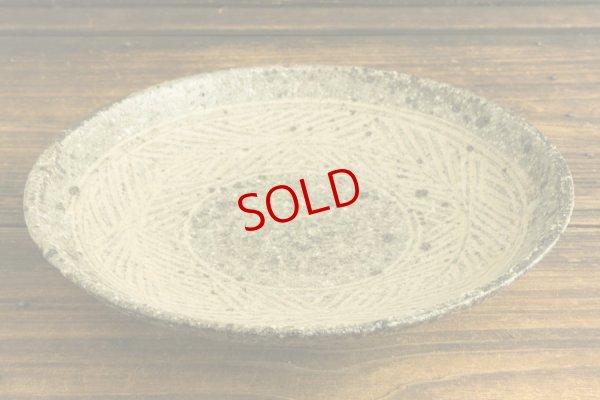 画像3: 八田亨「三島手7.5寸皿」