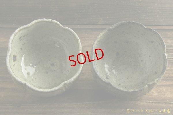 画像4: 八田亨「白掛 輪花鉢」