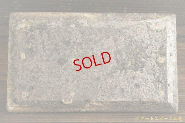 画像2: 八田亨「tile plate 長小」