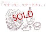 【イベント受付1/26(土)19:30〜】八田亨のうつわ展特別イベント「今宵は鍋を、今宵は美酒を。」