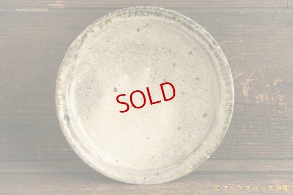 画像1: 八田亨「白掛 7寸リム皿」