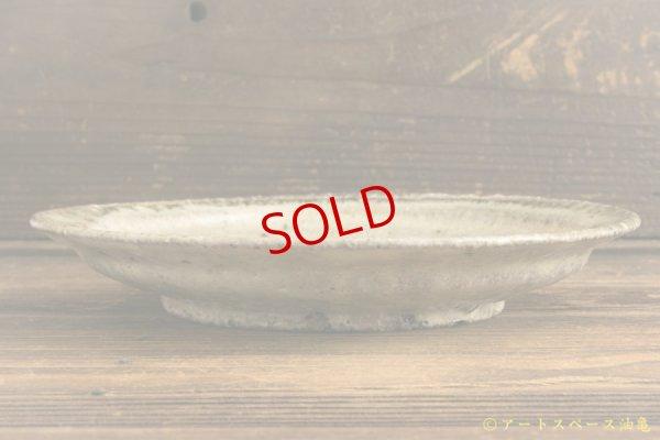 画像3: 八田亨「白掛 7寸リム皿」