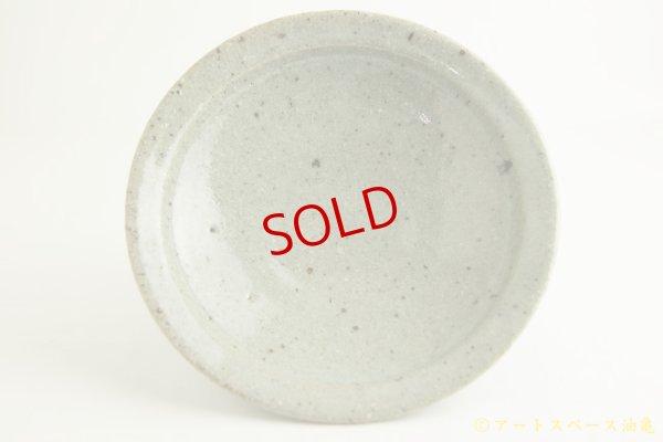 画像1: 八田亨「もも灰釉 7寸リム皿」