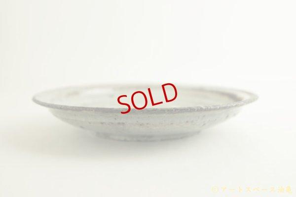 画像3: 八田亨「白掛 8寸リム皿」