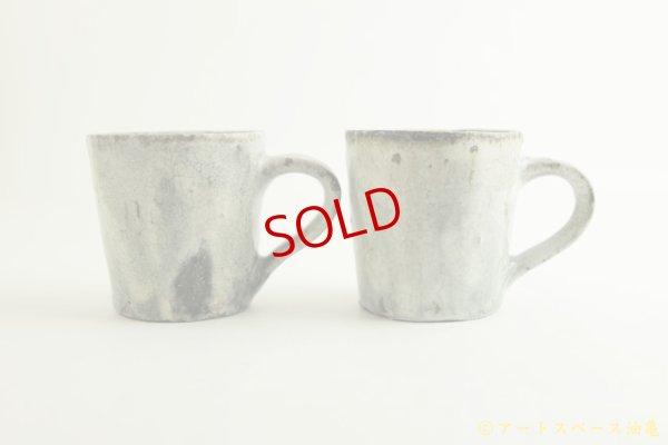 画像1: 八田亨「白掛 マグカップ」