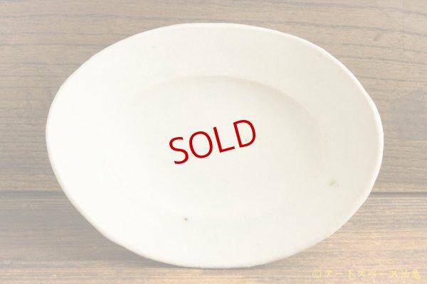 画像4: 林拓児「灰釉 楕円皿 豆」