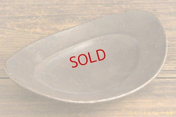 画像2: 林拓児「黒釉 楕円皿」