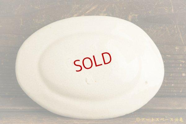 画像5: 林拓児「貫入 楕円皿」