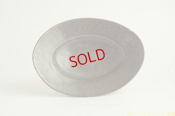 画像1: 林拓児「黒釉 楕円皿 豆」