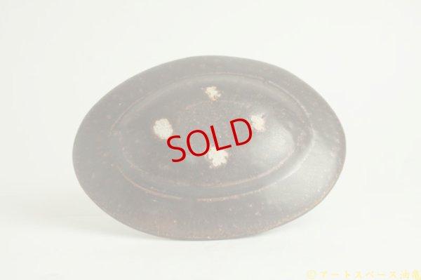 画像2: 林拓児「黒釉 楕円皿 豆」