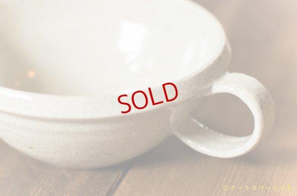 画像2: 林拓児「貫入 スープカップ」