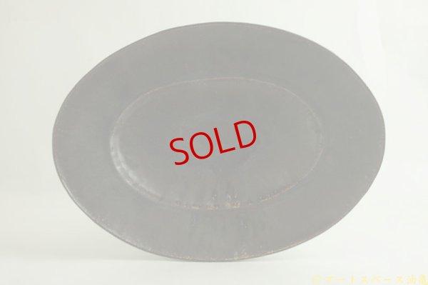 画像1: 林拓児「黒釉 楕円皿 大」