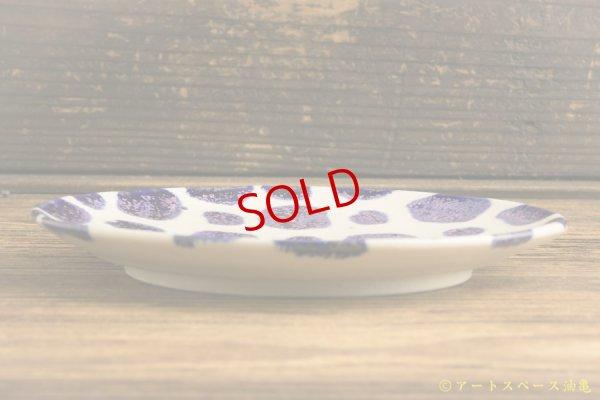 画像3: 本郷里奈「ラピス 5寸皿」