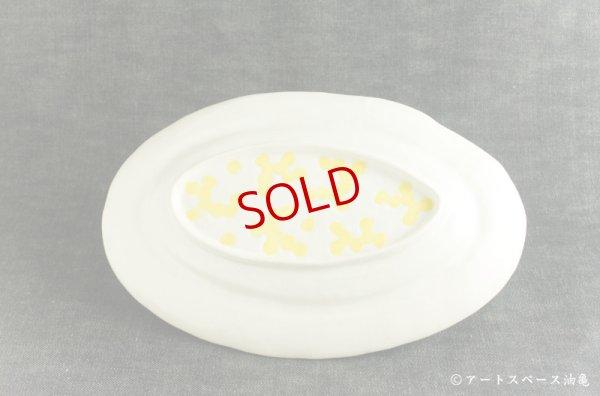 画像4: 本郷里奈「ミモザ 楕円リム皿M」