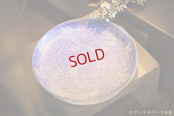 画像1: 本郷里奈「ラピス 銀彩丸皿S」