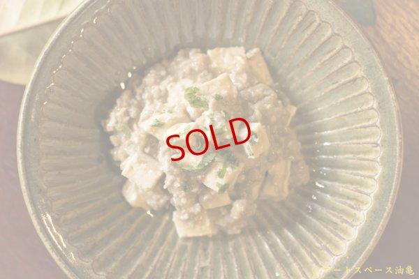画像1: 叶谷真一郎「黄土灰 6寸鎬鉢」