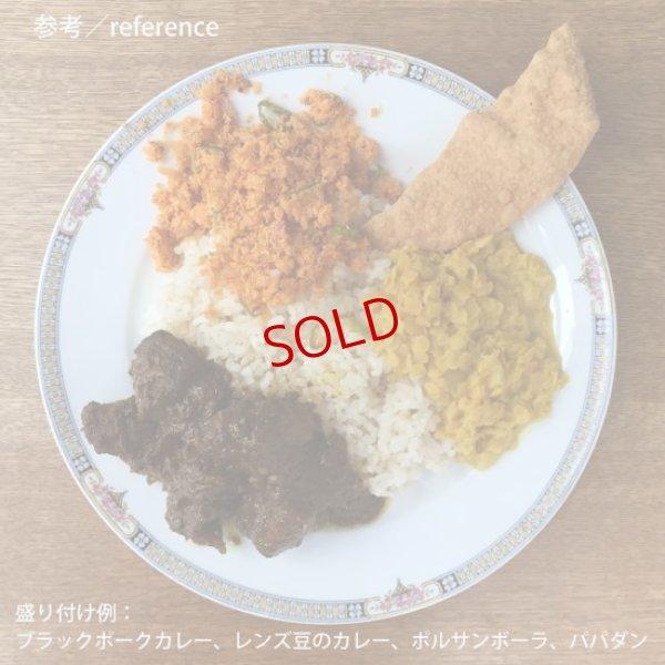 画像4: カラピンチャ「スリランカ スパイスセット/ブラック・ポークカレー(豚肉のカレー/汁気の少ないタイプ)用」/4人分/レシピ付き