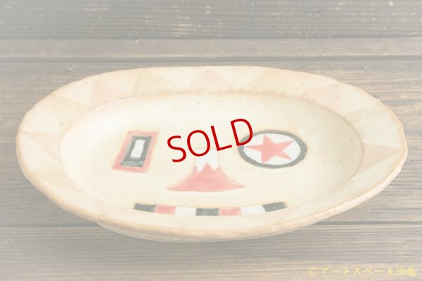 画像2: 栢野紀文「ライオンカレー皿」