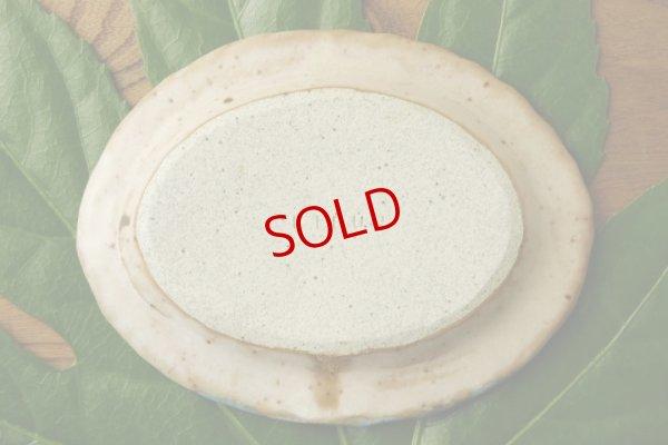 画像2: 栢野紀文「楕円豆皿」