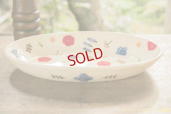 画像3: 喜多代京子 楕円カレー皿 花
