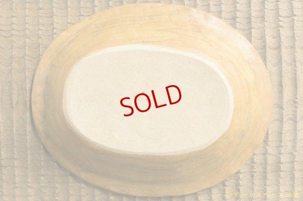 画像3: 工房いろは 楕円リム皿(大)
