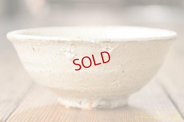画像1: 工藤和彦「松井農園マスカット オブ アレキサンドリア灰 茶碗」