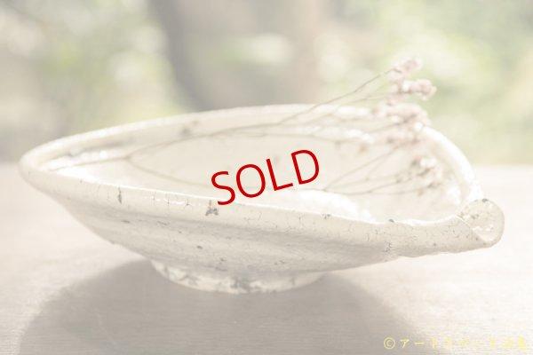 画像1: 工藤和彦  白樺ホワイト平片口7寸鉢