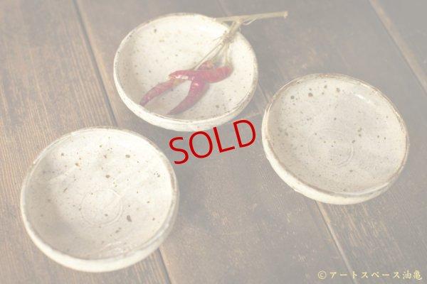 画像2: 馬渡新平「粉引き 豆皿 3.5寸」