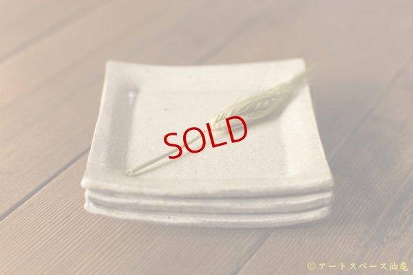 画像1: 馬渡新平「白ヒビ粉引き 角皿 4寸」