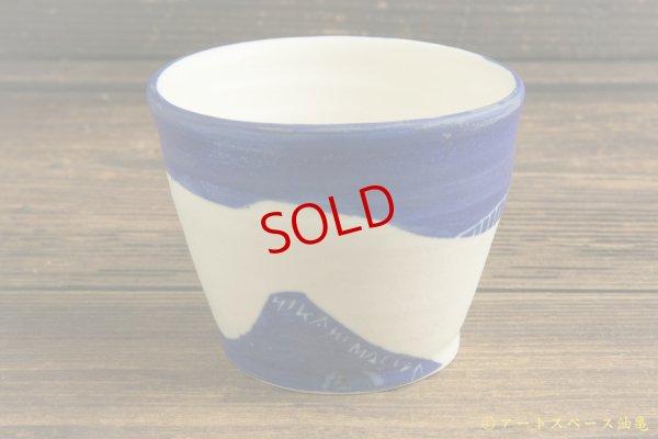画像2: 増田光「青いカップ」