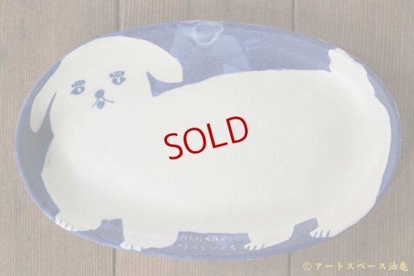 画像2: 増田光 青白長楕円皿 イヌ