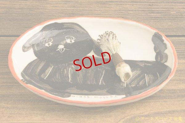 画像1: 増田光 ふち赤楕円皿(小)イヌ