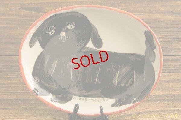 画像3: 増田光 ふち赤楕円皿(小)イヌ