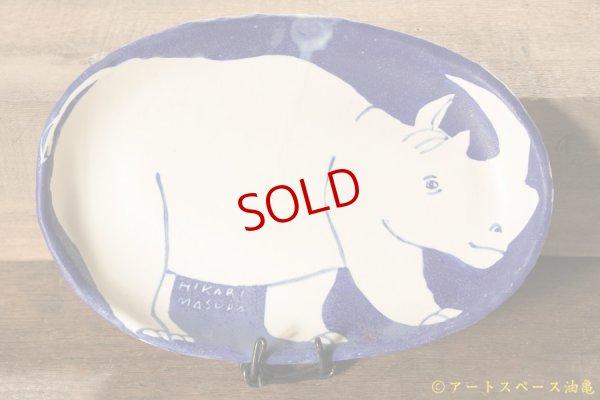 画像1: 増田光 青白長楕円皿 サイ