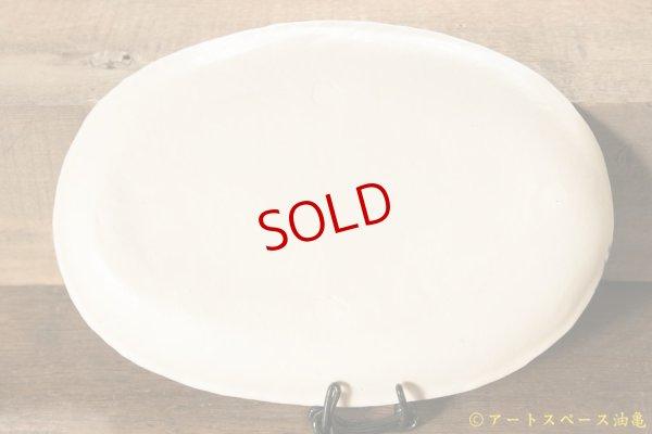 画像2: 増田光 青白長楕円皿 サイ